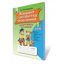Зошит з розвитку мовлення Подружися зі словом 1 клас Оновлена програма Пономарьова К. І. Вид-во: Генеза (2017!)