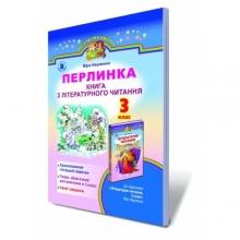 Перлинка Книга з літературного читання 3 клас Оновлена програма Науменко В. О. Вид-во: Генеза (2017!)