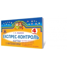 Експрес-контроль Картки з математики 4 клас Лишенко Г. П. Вид-во: Генеза
