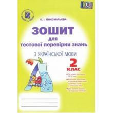 Зошит для тестової перевірки знань з української мови 2 клас Пономарьова К. І. Вид-во: Генеза