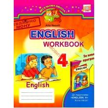 Зошит з англійської мови 4 клас Несвіт Алла English Workbook 4 Nesvit Alla  Вид-во: Генеза