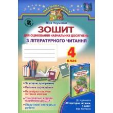 Зошит для оцінювання навчальних досягнень з літературного читання 4 клас Науменко В. О. Вид-во: Генеза