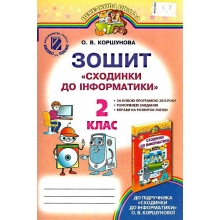 Зошит Сходинки до інформатики 2 клас Коршунова О. В. Вид-во: Генеза