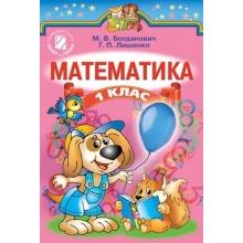 Підручник Математика 1 клас Богданович М. В., Лишенко Г. П. Вид-во: Генеза