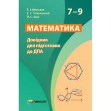 ДПА 9 клас Математика 7 - 9 класи Довідник для підготовки Мерзляк А., Полонський В., Якір М. Вид-во: Гімназія
