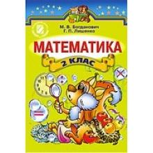 Підручник Математика 2 клас Богданович М. В., Лишенко Г. П. Вид-во: Генеза