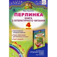 Перлинка Книга з літературного читання 4 клас Оновлена програма Науменко В. О. Вид-во: Генеза (2017!)