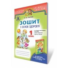 Зошит з основ здоров'я 1 клас Оновлена програма Гнатюк О. В. Вид-во: Генеза (2017!)