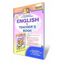 English Teacher's Book 1 Книга для вчителя з англійської мови 1 клас Калініна Л. В., Самойлюкевич І. В. (для спец. шкіл) Вид-во: Генеза