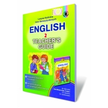 English Teacher's Guide 2 Книга для вчителя з англійської мови 2 клас Калініна Л. В., Самойлюкевич І. В. (для спец. шкіл) Вид-во: Генеза