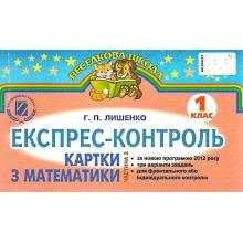 Експрес-контроль Картки з математики 1 клас, ч. 2 Лишенко Г. П. Вид-во: Генеза