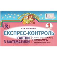 Експрес-контроль Картки з математики 1 клас, ч.1 Лишенко Г. П. Вид-во: Генеза