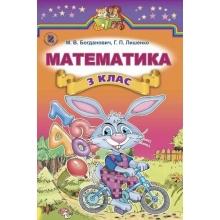 Підручник Математика 3 клас Богданович М. В., Лишенко Г. П. Вид-во: Генеза