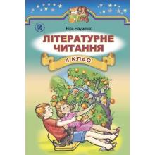 Підручник Літературне читання 4 клас Науменко В. О. Вид-во: Генеза