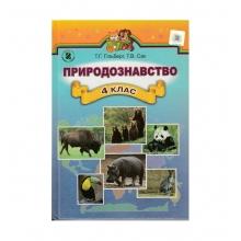Підручник Природознавство 4 клас Гільберг Т. Г., Сак Т. В. Вид-во: Генеза