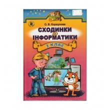 Підручник Сходинки до інформатики 3 клас Коршунова О. В. Вид-во: Генеза