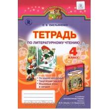 Тетрадь по литературному чтению 4 класс Емельяненко Е. В. Изд-во: Генеза