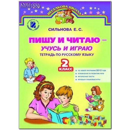 русский язык 2 класс сильнова каневская
