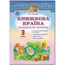 Книжкова країна Позакласне читання 3 клас Йолкіна Л. В. Вид-во: Генеза