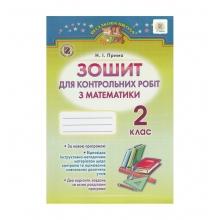 Зошит для контрольних робіт з математики 2 клас Прима Н. І. Вид-во: Генеза