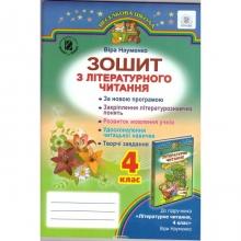 Зошит з літературного читання 4 клас Науменко В. О. Вид-во: Генеза