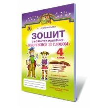 Подружися зі словом Зошит з розвитку мовлення 4 клас Пономарьова К. І. Вид-во: Генеза